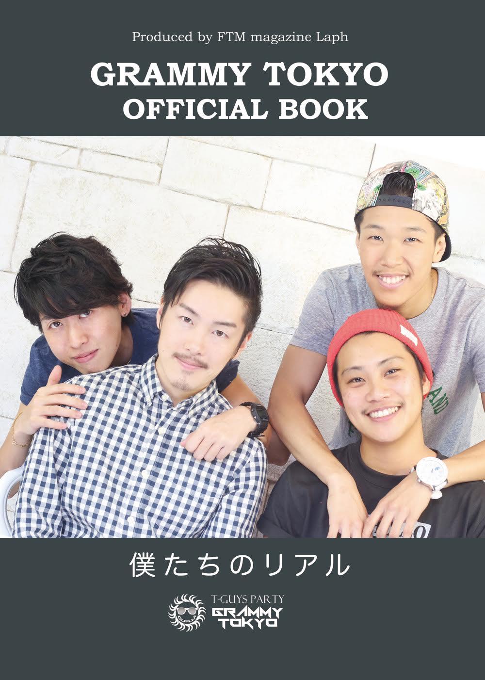 《GRAMMY TOKYO officialbook》